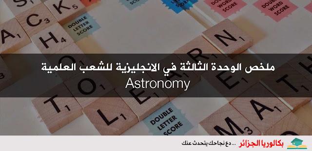 ملخص الوحدة الثالثة في الانجليزية للشعب العلمية (Astronomy)