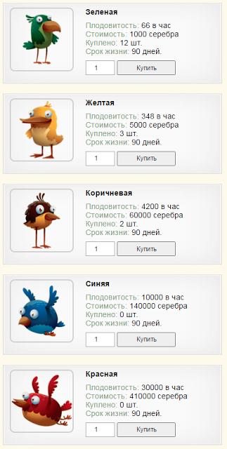 игра с выводам денег птицы
