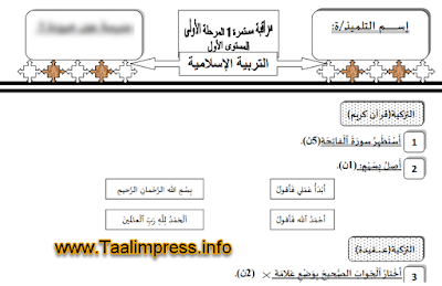 فرض المراقبة المستمرة 1 الأسدوس الأول مادة التربية الإسلامية للسنة الأولى ابتدائي