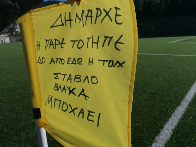 Ο Δήμαρχος Λεβαδέων καταδικάζει τις βανδαλιστικές ενέργειες στο Ποδοσφαιρικό Γήπεδο στο Ζαγαρά(ΦΩΤΟ)