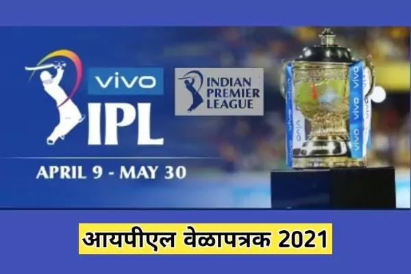 आयपीएल वेळापत्रक 2021 | IPL Velapatrak 2021