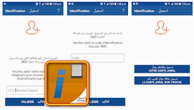 تحميل,شرح,تطبيق,MT,Prepaid,Client,اتصالات,المغرب