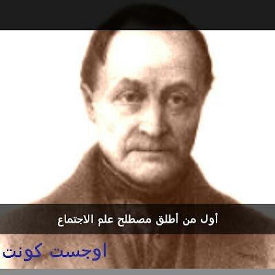أوجست كونت August comte