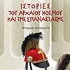 Ιστορίες του Αρχαίου Κόσμου και της Επανάστασης, Α. Γκέτσος