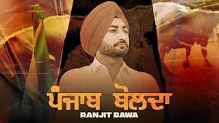 Punjab Bolda Lyrics in English – Ranjit Bawa