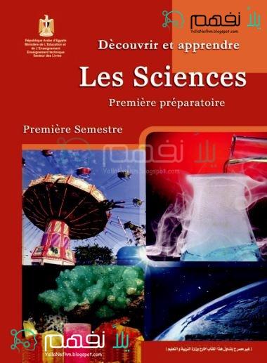 كتاب العلوم باللغة الفرنسية للصف الأول الإعدادي