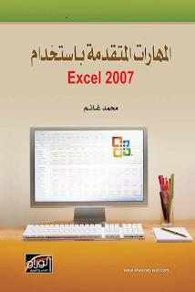 كتاب المهارات المتقدمة باستخدام Excel