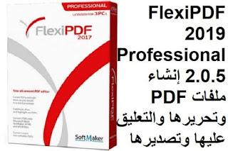 FlexiPDF 2019 Professional 2.0.5 إنشاء ملفات PDF وتحريرها والتعليق عليها وتصديرها