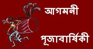 Agomoni Bengali Pujabarshiki PDF