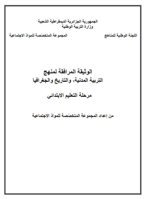 الوثيقة المرافقة لمنهاج التربية المدنية، التاريخ و الجغرافيا مرحلة التعليم الابتدائي الجيل الثاني