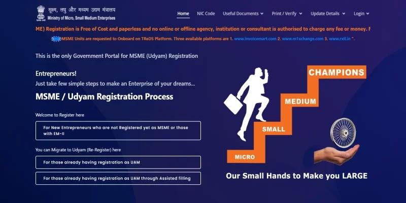 उद्योग आधार रजिस्ट्रेशन: ऑनलाइन आवेदन, Udyog Aadhaar MSME Registration
