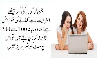 How to Earn Money Online in Urdu Pakistan