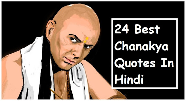 Chanakya Quotes (Suvichar) In Hindi