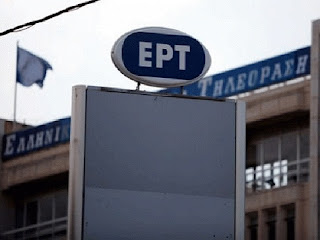 σταματά να εκπέμπει η ΕΡΤ μέσω Digea Σε περιοχές της Ηλείας