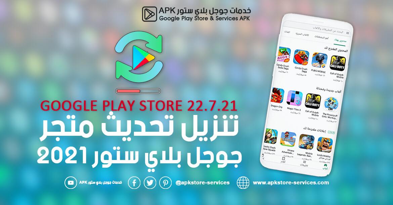 تحديث متجر جوجل بلاي ستور 2021 - 22.7.21 Google Play Store اخر إصدار