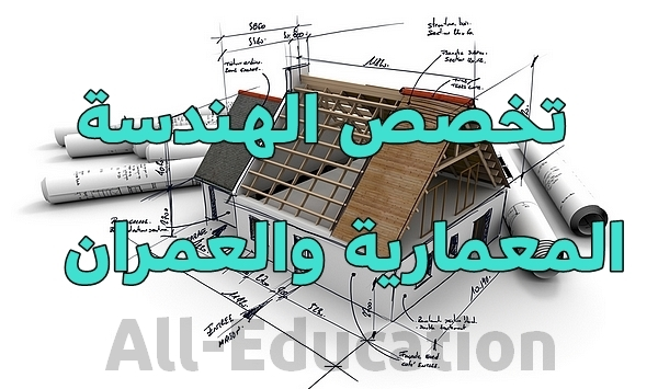تخصص الهندسة المعمارية والعمران