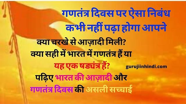 गणतंत्र दिवस निबंध हिंदी में | Republic Day Of India Essay In Hindi.
