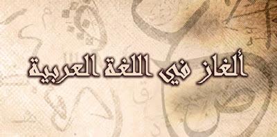 ألغاز في اللغة العربية.