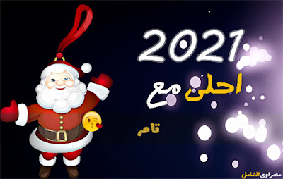 2021 احلى مع تامر