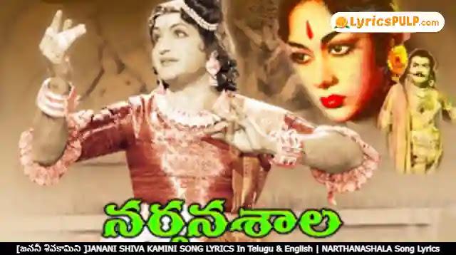 [జననీ శివకామిని ]JANANI SHIVA KAMINI SONG LYRICS In Telugu & English | NARTHANASHALA Song Lyrics