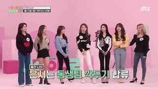 Idol Room EP84 Cosmic Girls / WJSN