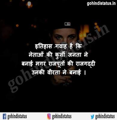 Rajput Status Fb