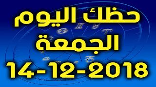 حظك اليوم الجمعة 14-12-2018 - Daily Horoscope
