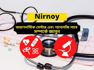 nirnoy-diagnostic-centre-a1