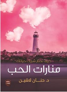 كتاب منارات الحب