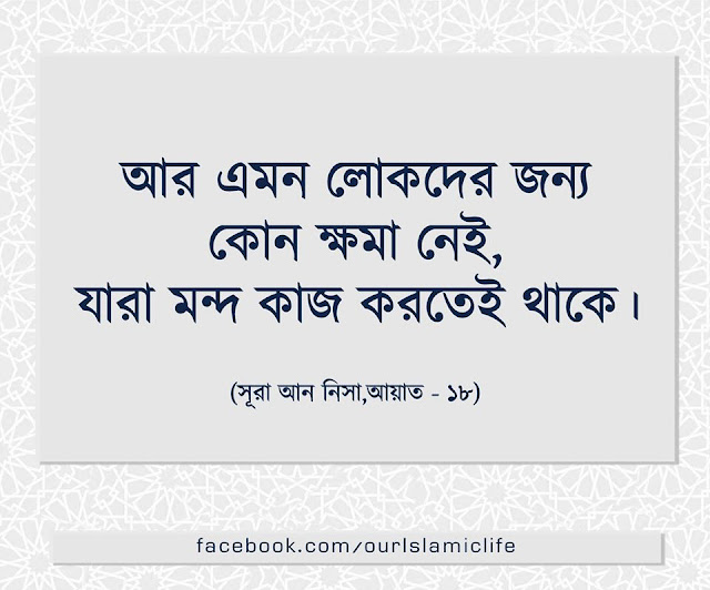 islamic Ayat Picture
