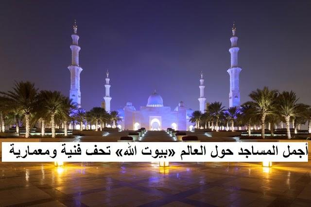 أجمل مساجد العالم: تفاصيل معمارية تغري بالتأمل (فيديو)