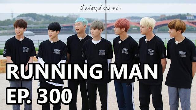 running man eps 300