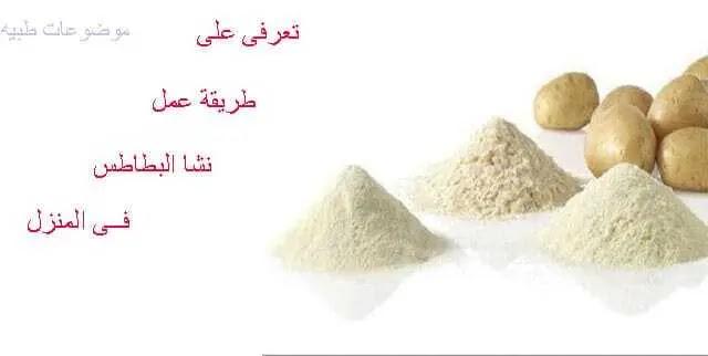 نشا البطاطس- طريقة عمل نشا البطاطس- فوائد نشا البطاطس- Potato starch