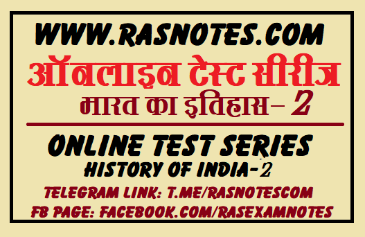 Online Practice test for Indian History-2