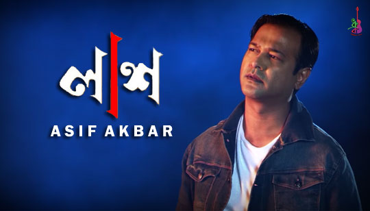 Lash by Asif Akbar Bangla Song 2019