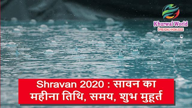 Shravan-2020-Sawan-Ka-Mahina-dates-vrat-pooja-shubh-mahurat