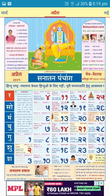 April 2021 Mahalaxmi Marathi Calendar