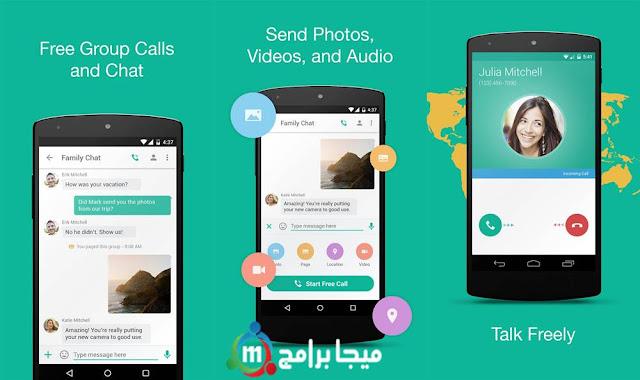 تطبيق Talkray  للمحادثات الصوتية والنصية
