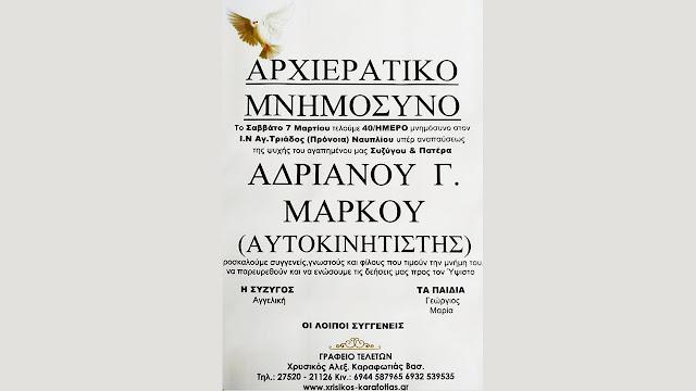 Μνημόσυνο Αδριανού Μάρκου στο Ναύπλιο