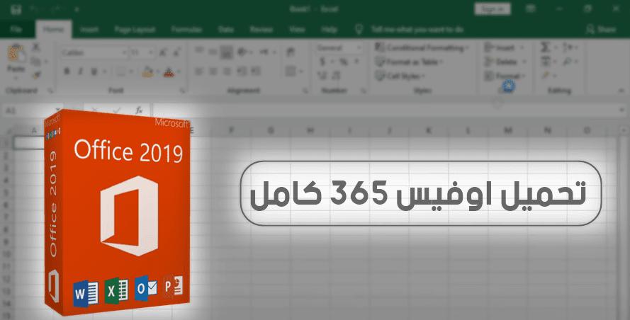 تحميل اوفيس 365 كامل مع الكراك | مايكروسوفت مجانا Office 365 free download