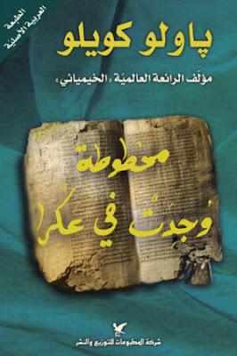 مخطوطة وجدت في أكرا