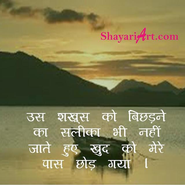 Bichadna Shayar, Dard Shayari