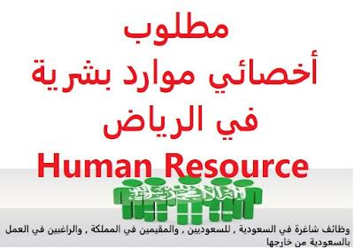 وظائف السعودية مطلوب أخصائي موارد بشرية في الرياض Human Resource