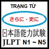 Trạng từ] さらに   更に [sarani]   Tiếng Nhật Pro.net