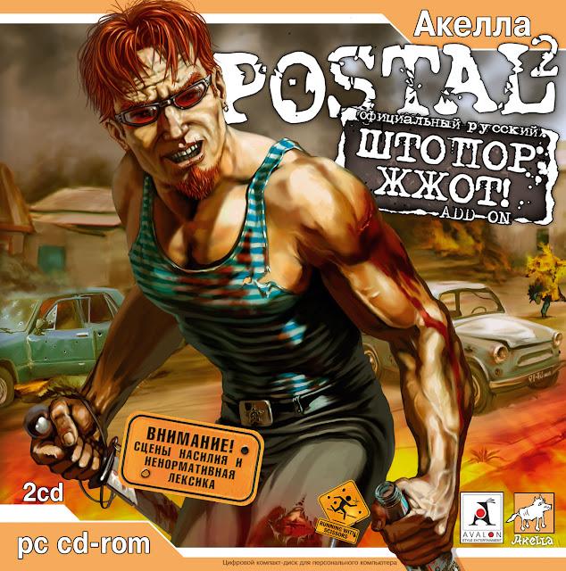 تحميل لعبة بوستال postal كاملة برابط مباشر للكمبيوتر ميديا فاير مضغوطة مجانا