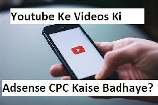 youtube ki Adsense CPC kaise kbadaye
