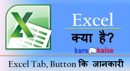 ms-excel-kya-hai-in-hindi-me