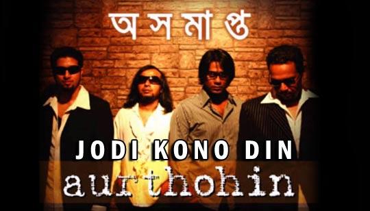 Jodi Kono Din Hotath Kore Pore Mone by Aurthohin Bangla Band Album Aushomapto 1