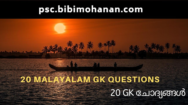 psc questions and answers pdf-20 Malayalam GK Questions| 20 GK ചോദ്യങ്ങൾ