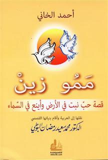 ممو زين محمد سعيد رمضان البوطي